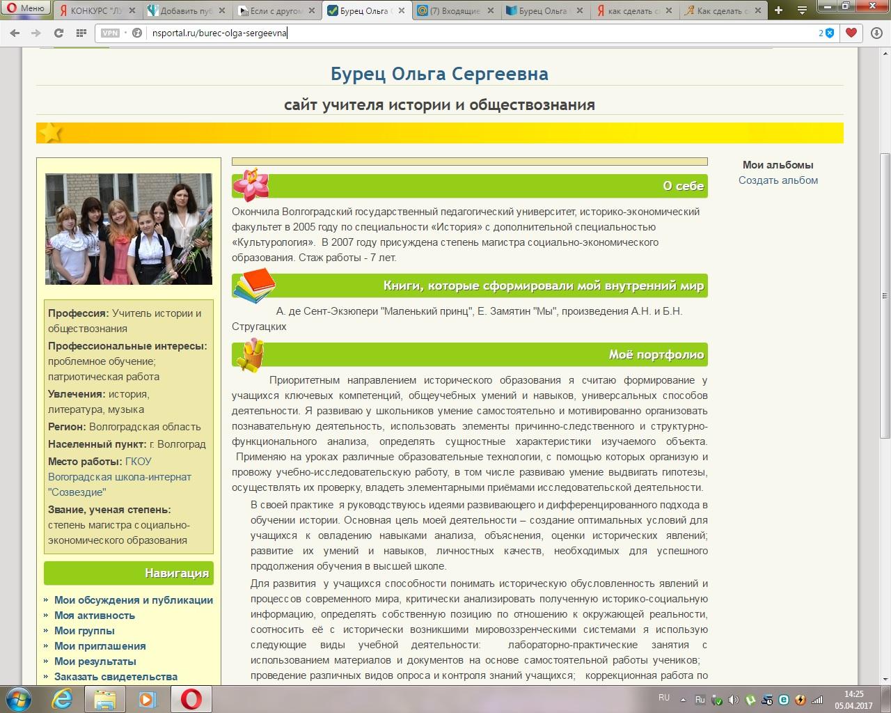 Как сделать сайт учителя